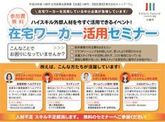 1月20日(金) 開催 川崎市 在宅ワーカー活用セミナー(川崎市産業振興会館)応募フォーム