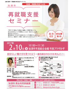 加須市 再就職支援セミナー