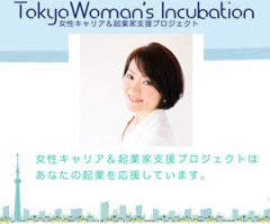10月24日(火)開催 ビジネスプラン作成セミナー ~1日コース~