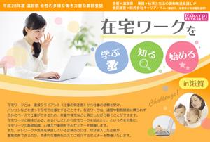 滋賀県 在宅ワークセミナー スタートアップコース(草津会場)