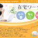 滋賀県 在宅ワークセミナー スタートアップコース(高島会場)