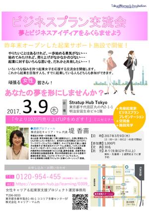 ビジネスプラン交流会~夢とビジネスアイディアをふくらませよう!
