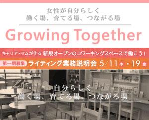 【5/19開催】新規オープンのコワーキングスペースで働こう!「ライティング業務説明会」