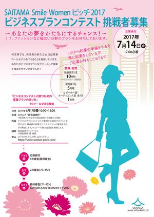 「ビジネスコンテストに勝つための事業プランの作り方」 セミナー&交流会(さいたま市)