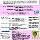 在宅ワークセミナー(入門コース)【大分県女性のスキルアップ総合支援事業】