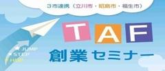 三市創業支援事業協議会T.A.F 創業セミナー