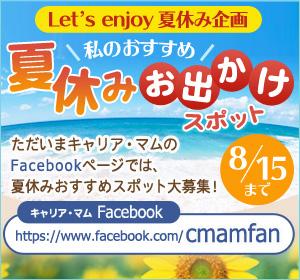 【フェイスブック限定】Let'senjoy夏休み企画 ~私のおすすめ夏休みお出かけスポット~