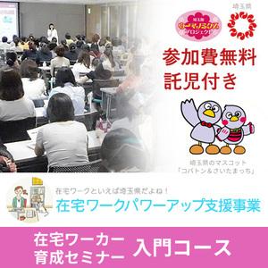 7月13日 在宅ワーカー育成セミナー<入門コース>(羽生市)