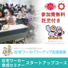 【11月開講:全3回講座】在宅ワーカー育成セミナー<スタートアップコース>(狭山市)
