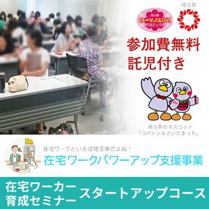 【10月開講:全3回講座】在宅ワーカー育成セミナー<スタートアップコース>(川越市)