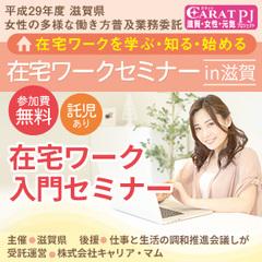 9月22日(金)開催 滋賀県 在宅ワーク入門セミナー(甲賀会場)