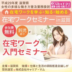 9月21日(木)開催 滋賀県 在宅ワーク入門セミナー(高島会場)