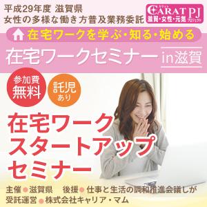 【2017年10月】滋賀県 在宅ワークセミナー スタートアップセミナー(草津会場)