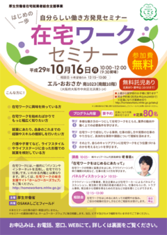 厚生労働省「在宅就業者総合支援事業」 自分らしい働き方発見セミナー(2017年度:第2回)「在宅ワークセミナー~はじめの一歩~」in大阪