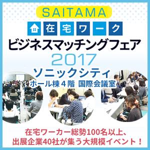 10月3日 SAITAMA在宅ワークビジネスマッチングフェア2017