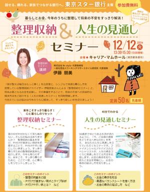 整理収納&人生の見通しセミナー(東京スター銀行主催)