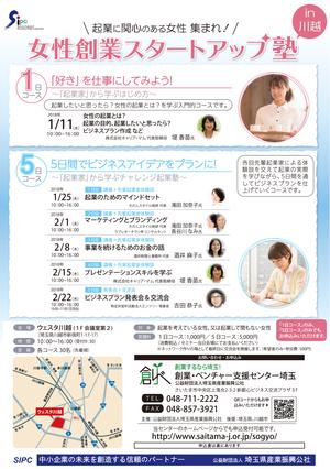 女性創業スタートアップ塾 in 川越