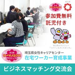 1月29日 ビジネスマッチング交流会