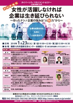 薩摩川内市ダイバーシティマネジメントセミナー