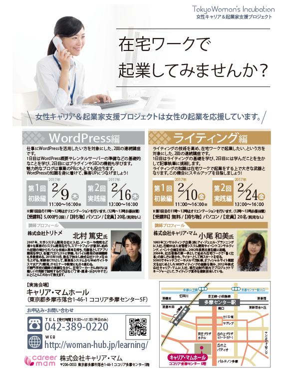 在宅ワークで起業する~WordPress編