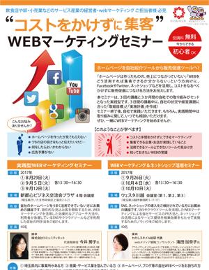 WEBマーケティング&ネットショップ活用セミナー