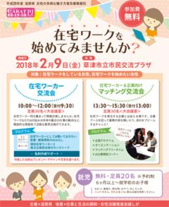滋賀県 「在宅ワーカー交流会」「在宅ワーカー&企業向けマッチング交流会」