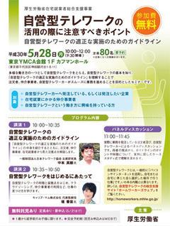 厚生労働省「在宅就業者総合支援事業」自営型テレワークの活用の際に注意すべきポイント in東京(2018年度:第1回)