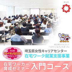 7月13日 在宅ワーカー育成セミナー<入門コース in加須市>