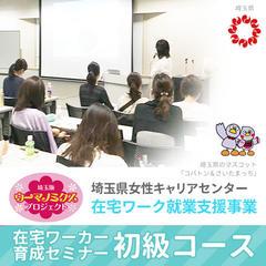 【2月開講:全3回講座】在宅ワーカー育成セミナー<初級コース>(さいたま市)