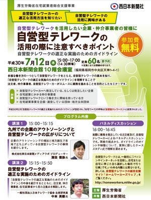 厚生労働省「在宅就業者総合支援事業」自営型テレワークの活用の際に注意すべきポイント in福岡(2018年度:第3回)