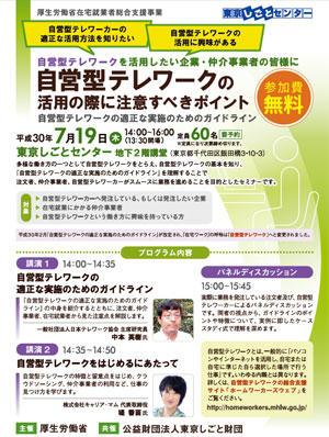 厚生労働省「在宅就業者総合支援事業」自営型テレワークの活用の際に注意すべきポイント in東京(2018年度:第4回)