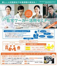 <企業向け>松山市「在宅ワーカー活用セミナー」「在宅ワークビジネスマッチング」