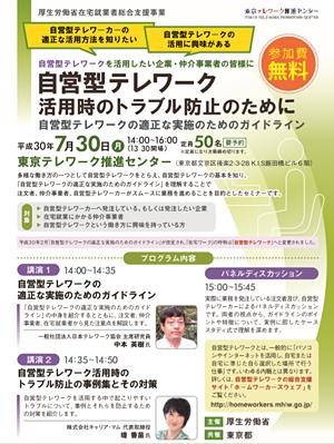厚生労働省「在宅就業者総合支援事業」自営型テレワーク活用時のトラブル防止のために in東京
