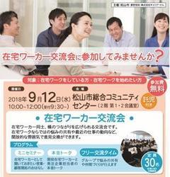 松山市「在宅ワーカー交流会」