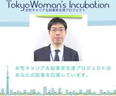 2月20日(水)開催 創業相談会inコワーキングCoCoプレイス~
