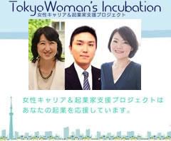 <全5回>女性のための起業セミナー~雇われない働き方「起業」という選択肢~