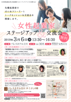 女性起業家ステージアップ&交流会