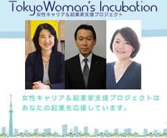 女性のための創業支援セミナー ~ビジネスプランコンテストに挑戦してみよう~(全5回)