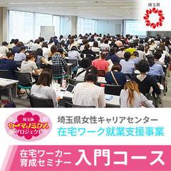 10月16日 在宅ワーカー育成セミナー<入門コース>(蕨市)