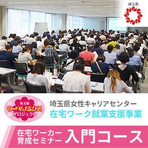 10月1日 在宅ワーカー育成セミナー<入門コース>(深谷市)