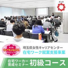 【10月開講:全3回講座】在宅ワーカー育成セミナー<初級コース>(さいたま市)