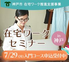 神戸市 在宅ワークセミナー 入門コース