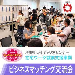 2月21日 ビジネスマッチング交流会