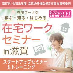 滋賀県 在宅ワークセミナー スタートアップセミナー