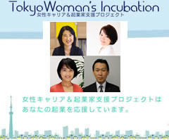 女性のための創業支援セミナー~おひとり様起業のススメ~(5Days)