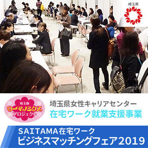 SAITAMA在宅ワーク ビジネスマッチングフェア2019