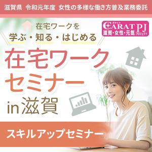 滋賀県 在宅ワークスキルアップセミナー