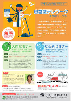 《狛江市》「自営型テレワーク(在宅ワーク)~踏み出そう!はじめの一歩~」