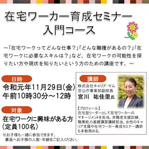 2019年11月29日開催 本庄市 在宅ワーカー育成セミナー入門コース