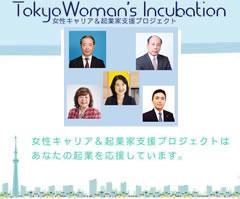 女性のための創業支援セミナー~創業塾~